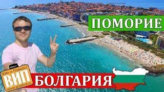 Поморіє, Болгарія. Огляд курорту 2017, пляжі, ціни, погода, море, старе місто, відгуки, нічне життя