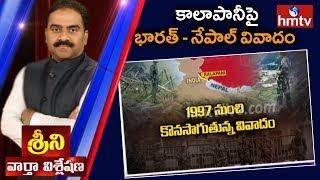 Kalapani : Territorial disputes of India and Nepal  | News Analysis with Srini | hmtv Telugu News