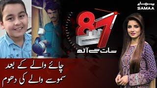 Gambar cover Exclusive Interview With Zahid Samosay Wala | 7 se 8 | SAMAA TV | 11 Jan 2020