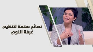 مايا أبو شرار - نصائح مهمة لتنظيم غرفة النوم