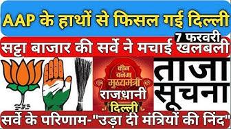 Delhi Assembly Election Satta Bazar Last Day Survey सभी 70 सीटों का अंतिम Delhi Opinion Poll