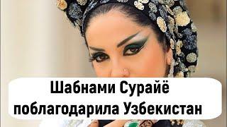 Шабнами Сурайё поблагодарила Узбекистан за теплый прием