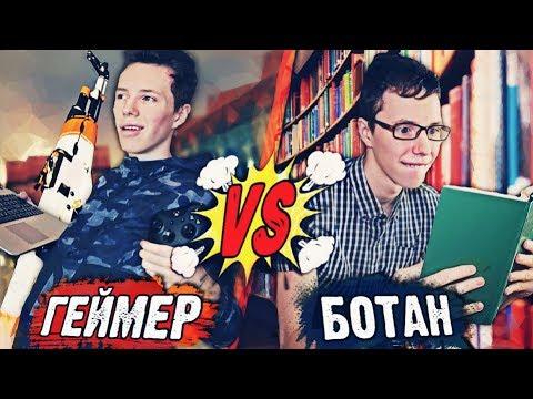 ГЕЙМЕР VS БОТАН