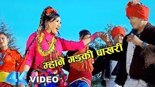 MANE GANGI PAKHARI    New Mhendomaya Song     By Bijay Gurung ft. Laxmi Syangtan