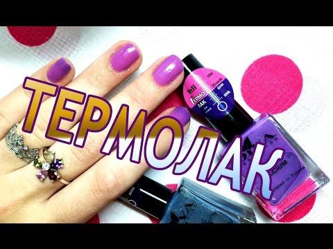 ТЕРМОЛАК / Меняет цвет / Тестирую лак на своих ногтях