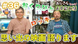 おじさんちょっとお茶飲み話 #36(produced by CTV)