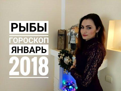 Прогноз рыбы на 2018 год женщина