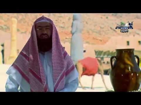 الشيخ نبيل العوضي السيرة النبوية