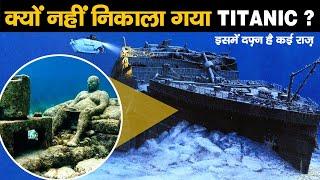 डूबा हुआ टाइटैनिक समुन्द्र से आज तक क्यों नहीं निकाला गया? 12,500 फीट नीचे अब भी दफ़न हैं कईं राज़!