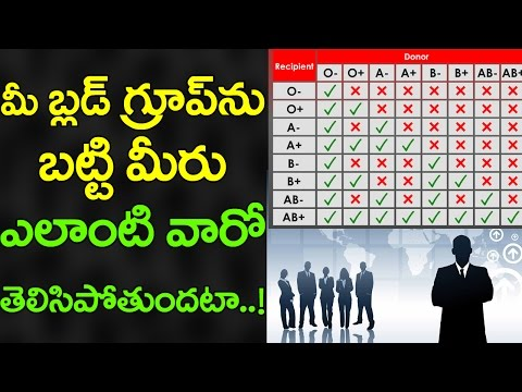 WHAT! Blood Group Can Decide Your Personality! | Blood Group Psychology | Latest News | VTube Telugu