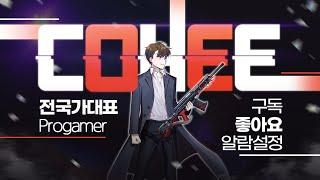 [모바일 배틀그라운드] 9.21 Cohee Live 3…