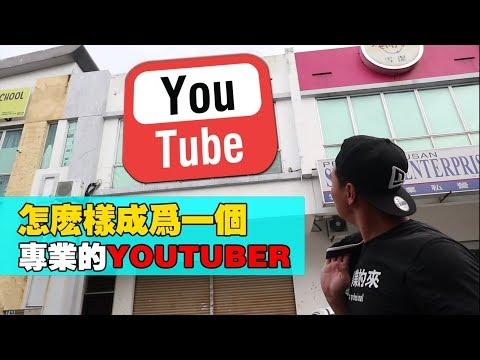 《短片+教学》怎样成为一名专业的Youtuber?怎么申请拿盈利?