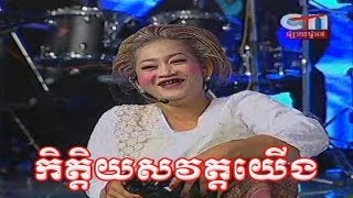 CTN Khmer 2013 New This Week By Pakmi Kithiyuos Wat Yeurng