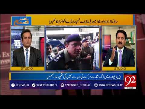 Bakhabar Subh - 24 February 2018 - 92NewsHDPlus