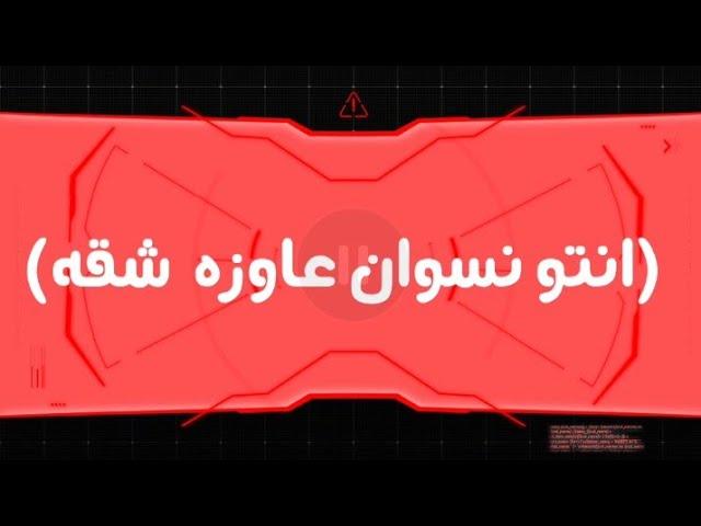تحميل حالات واتس مهرجان احنا جدعان وانتو لا2019فاجره حسن شاكوش حموبيكا