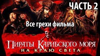 """Все грехи фильма """"Пираты Карибского моря: На краю Света"""" Часть 2"""