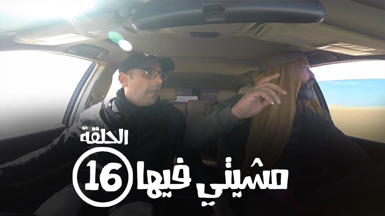 برامج رمضان - مشيتي فيها : الحلقة السادسة عشر - مصطفى لخصم
