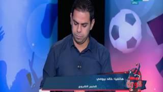 خالد بيومي يوضح التشكيل الأمثل للزمالك أمام صن داونز..وينصح مؤمن سليمان على الهواء