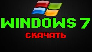 WINDOWS 7 МАКСИМАЛЬНАЯ 64 32