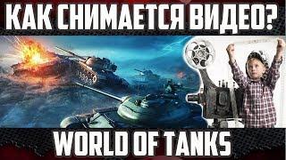 Как снимается видео для World of Tanks?   Закулисье