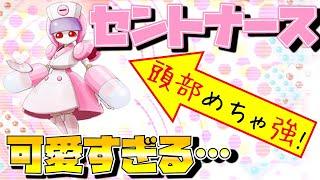 【メダロットS】セントナース新登場!可愛すぎる!【頭部の完全ガードつよい】