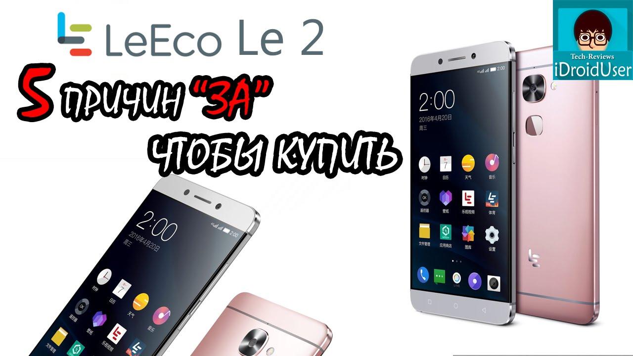 Leeco Le 2/Le 2 Pro/Le Max 2 - где можно купить в мае 2016? - YouTube