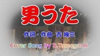 男うた 吉幾三 カバー S Tamogami 田母神成行