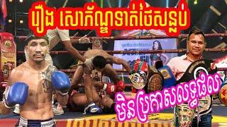 រឿងសោភណ្ឌ័បែកខ្ទង់ច្រមុះតាមសងសងវិញទាល់សន្លប់, រឿង សោភ័ណ្ឌ Vs ហ្វាសុរៈ (ថៃ), Roueng Sophorn vs thai