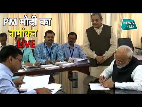 LIVE: Varanasi से PM Modi का Nomination... News Tak LIVE TV   Hindi News LIVE 24X7 
