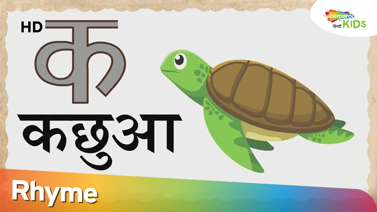 सीखिए  व्यंजन | Learn Hindi Vynjans - Part - 03 | Hindi Varnmala For Kids | Shemaroo Kids Hindi