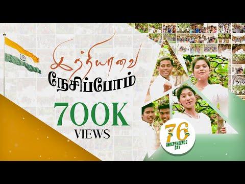 இந்தியாவை  நேசிப்போம் | Song | Jesus Redeems Ministries #indiyavai_nesipom