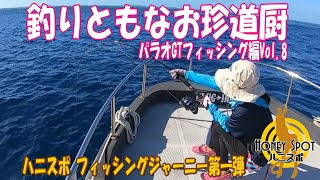釣りともなお珍道厨パラオGTフィッシングVol.8|Honey Spot Fishingjourney series1. Palau Giant trevally fishing. (Vol.8)