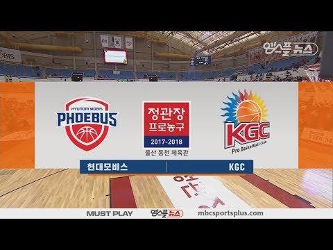 【HIGHLIGHTS】 Phoebus vs KGC | 20171209 | 2017-18 KBL