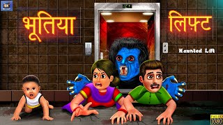 भूतिया लिफ्ट   Horror Stories   Horror Kahaniya   Hindi Moral Story   Hindi Stories   Hindi Kahaniya