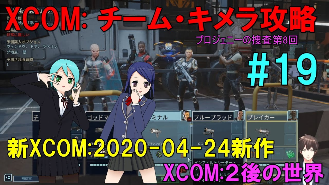 新XCOM: チーム・キメラ(XCOM:Chimera Squad) 攻略19「プロジェニー」の ...