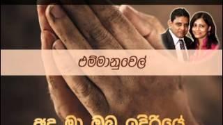 Emmaanuvel - Sinhala Gospel Hymn By Pio Anandappa