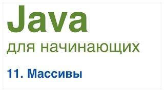 Java для начинающих. Урок 11: Массивы в Java.