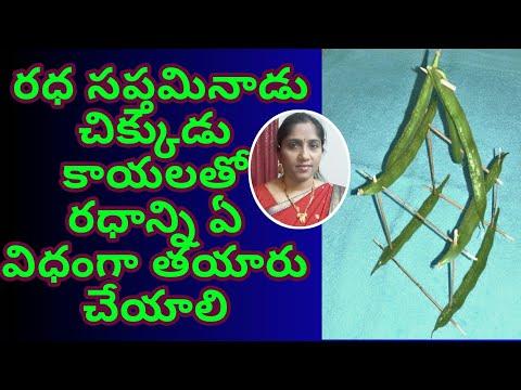 Radha saptami radham/చిక్కుడు కాయలతో రధం/how to make radham/in telugu
