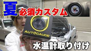 【夏カスタム】水温計の取り付けを誰よりも詳しく説明する!