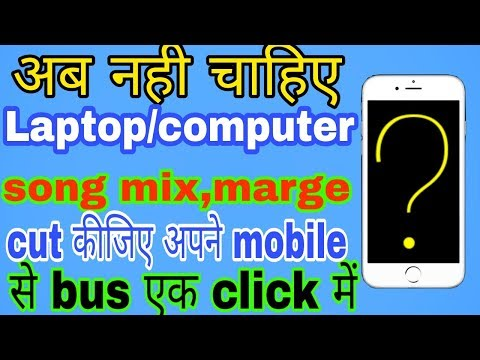 How To Cut And Join Song | Mp3 Trimmed | Song Cutter | Mp3 Cutter Joiner | Mp3 Joiner