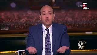 كل يوم - تعليق عمرو أديب على ترشح سامي عنان للرئاسة
