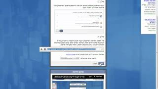 איך לעשות המון לייקים לסטטוס בפייסבוק