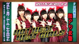 FM西東京にて放送!アイドルグループ「HOT HEAT HEAT GIRLS」の冠ラジオ番組! 「HOT HEAT HEAT GIRLSの「ホットヒーヒー」の意味は熱い×熱い×熱いだよ!...