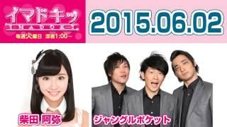 2015 06 02 イマドキッ 【SKE48 柴田阿弥・ジャングルポケット・敦士】