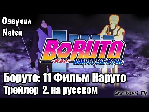 Боруто (24, 25 серия) Новое поколение Наруто смотреть