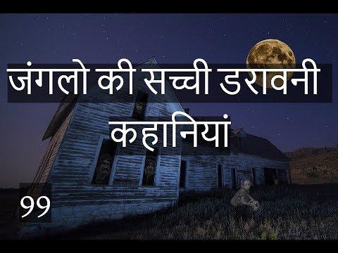 Hindi Horror Stories- Episode 99