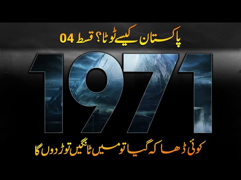 History Of Pakistan | What Happened in 1971 # 04 | Bhutto, Yahya and Sheikh Mujeeb | Faisal Warraich