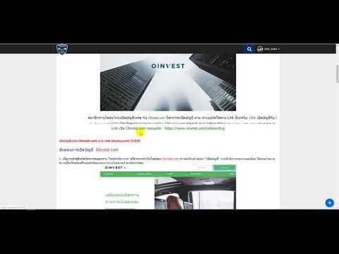 เปิดบัญชีกับ Oinvest.com สำหรับสมาชิกที่เทรด forex กับ โบรกเกอร์ License FSA จากเซเชลส์