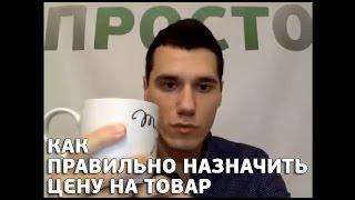 Как правильно назначить цену на товар - Олег Карнаух
