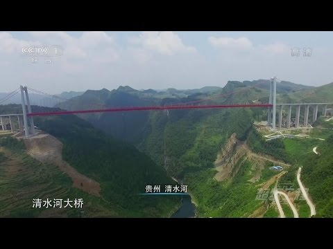CCTV Documentary《Megastructure II》(2):Chinese Bridges纪录片《超级工